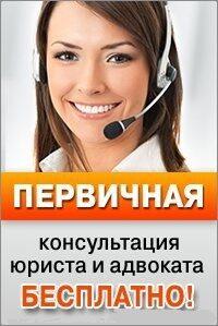 глаза бесплатные консультация юриста по телефону красноярск стоило только